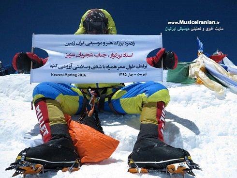 عکس نام شجریان بر فراز قله اورست