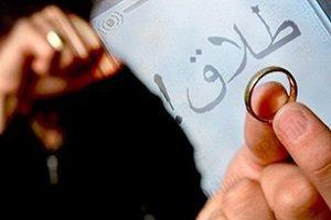 مهمترین دلیل طلاق در تهران خیانت است