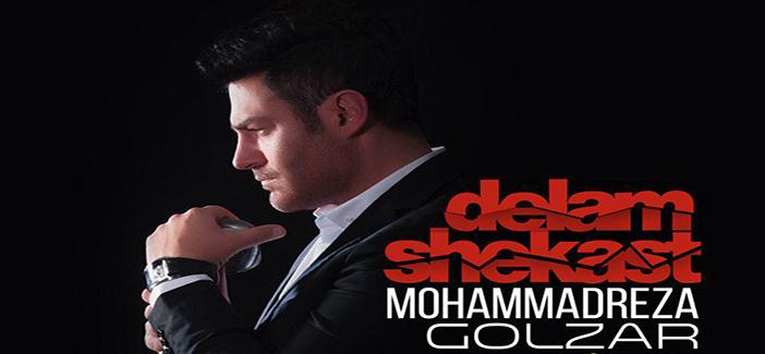 آهنگ جدید محمدرضا گلزار به نام دلم شکست