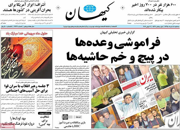 تیتر کیهان علیه شجریان با عکس گوگوش و بهروز وثوقی