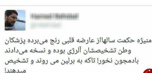 متن منتشر شده توسط حامد بهداد