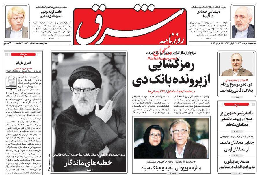 سانسور سیگار آیت الله طالقانی در روزنامه شرق /تصاویر
