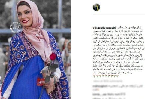 هزینه آرایش و لباس الیکا عبدالرزاقی در جشن حافظ