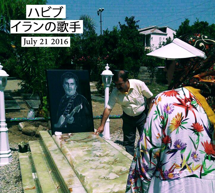 دختر ژاپنی دوستدار صدای حبیب به ایران آمد /عکس