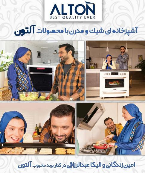 الیکا عبدالرزاقی و همسرش به عنوان مدل تبلیغاتی /عکس