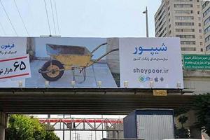 تبلیغات عجیب این روزها در اتوبان های تهران !