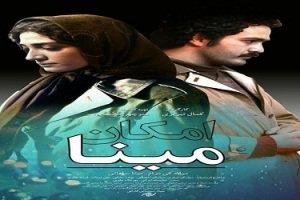 فروش نا امید کننده سینمای تبریزی در سالهای اخیر