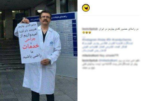 واکنش طنز به حضور کندی چارمز در ایران
