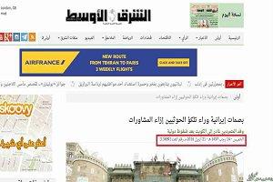 ادعای مضحک روزنامه عربستانی علیه ایران