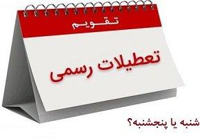 تعطیلی شنبه در ایران برای هماهنگی با سایر کشورهای دنیا