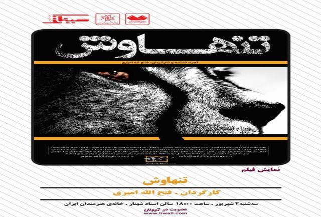 نمایش مستندی درباره «یوز ایرانی» در خانه هنرمندان ایران