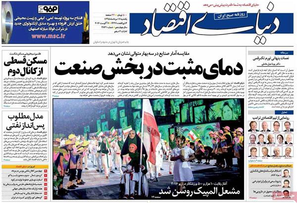 عناوین روزنامههای خبری یکشنبه 95/05/17