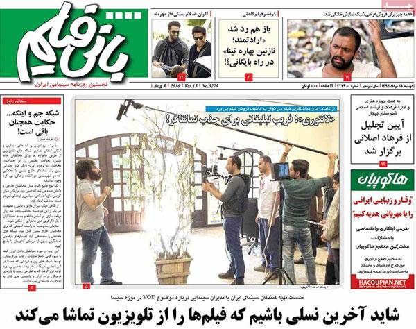 عناوین روزنامههای خبری دوشنبه 95/05/18