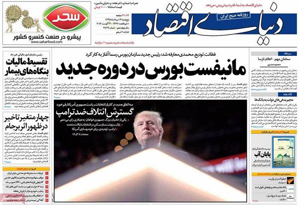 عناوین روزنامههای خبری پنجشنبه 95/05/14