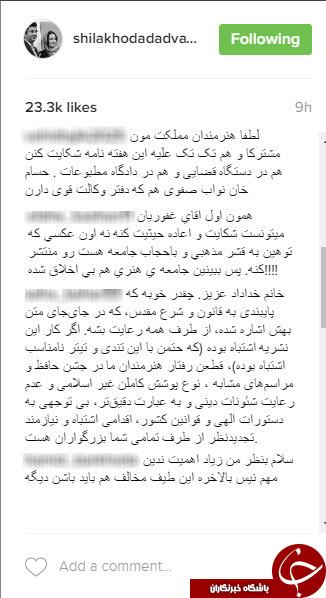 واکنش شیلا خداداد به توهینهای نشریه یالثارات /تصاویر