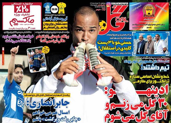 عناوین روزنامههای ورزشی پنجشنبه 95/05/14
