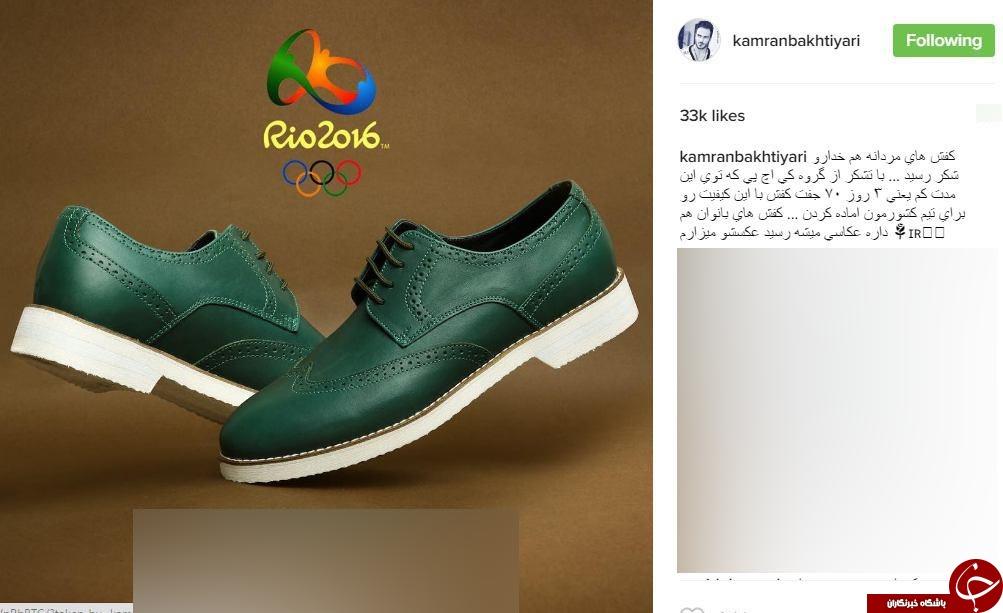 کفش و لباس ورزشکاران راه یافته به المپیک ریو /تصاویر