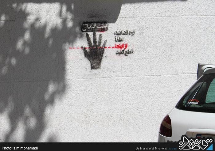 دیوارنویسی اعتراض آمیز مشهدیها بر حقوقهای نجومی /تصاویر