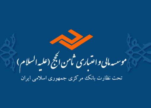جزییات جدید از تخلفات پرونده بانک ثامن الحجج