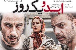 دلایل نرفتن فیلم ابد و یک روز به اسکار به عنوان نماینده سینمای ایران