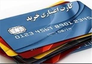 صدور کارت اعتباری عام با هدف رونق اقتصادی در کشور