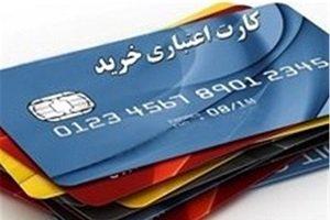 کارت اعتباری برنزی ۱۰ میلیونی، نقرهای ۳۰ میلیونی و طلایی ۵۰ میلیونی با بازپرداخت ۳۶ماهه