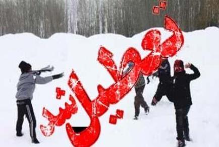 فردا چهارشنبه ۲۶ آبان تمام مدارس و مقاطع تحصیلی تهران و استان البرز تعطیل است