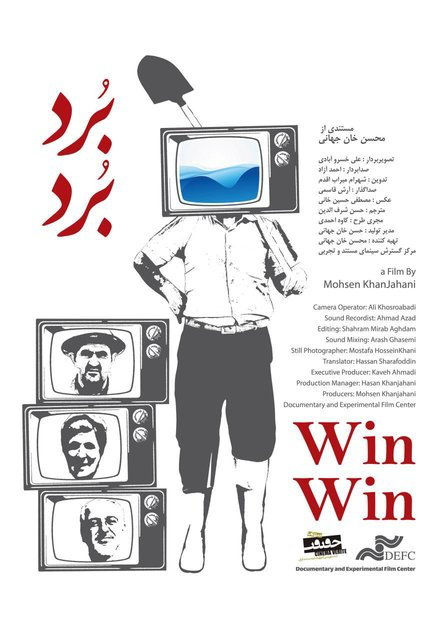 رونمایی از پوستر مستندی با طعم مذاکرات هستهای