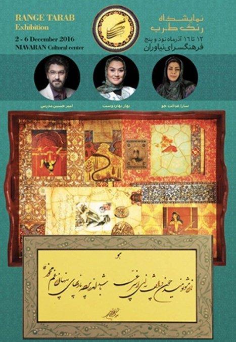 نمایشگاه هنری امیرحسین مدرس و همسرش بهار بهاردوست