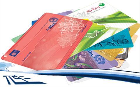 کارت های بانکی ایران