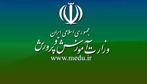 آخرین اخبار پرداخت مطالبات فرهنگیان در سال ۹۸