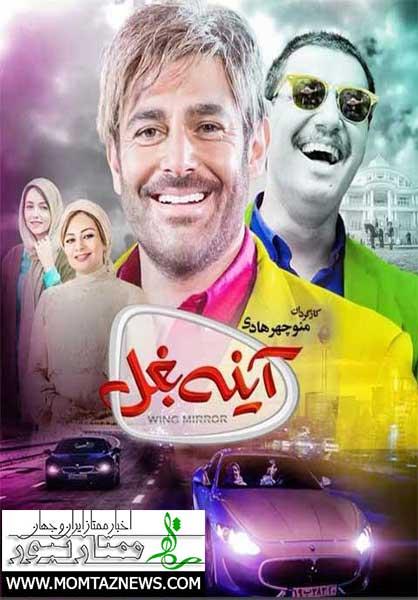 جدیدترین جدول فروش فیلمهای در حال اکران سینمای ایران