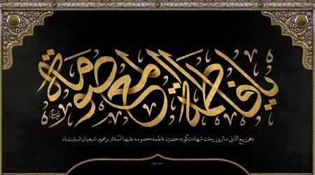 لقبی که امام رضا(ع) به حضرت فاطمه معصومه (سلام الله علیها) دادند
