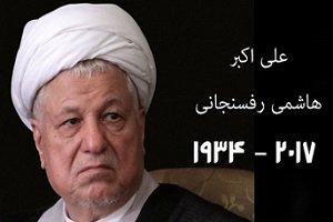 مسیر تشییع پیکر آیت الله هاشمی از انقلاب تا حافظ