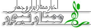 جديدترين اخبار ايران و جهان ممتاز نیوز