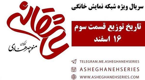 سریال عاشقانه ایرانی با حضور گلزار و مهناز افشار + پشت صحنه