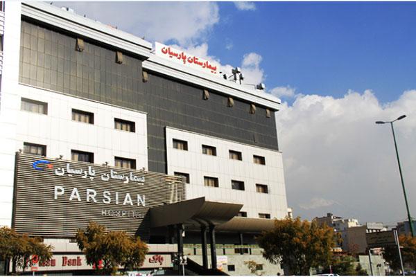 Prsian hospital لیست بیمارستانهای خصوصی درجه یک تهران