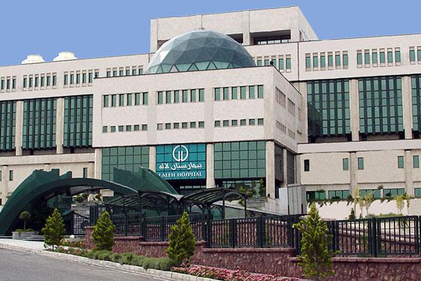 Image result for بیمارستان خصوصی تهران