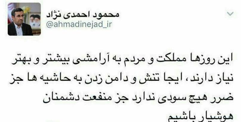 واکنش احمدی نژاد به ردصلاحیت مشایی