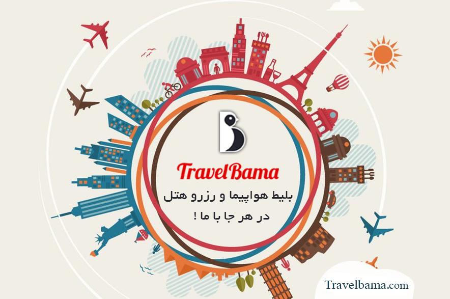 رزرو آنلاین هتل و خرید اینترنتی بلیط هواپیما در هر جا با ما !
