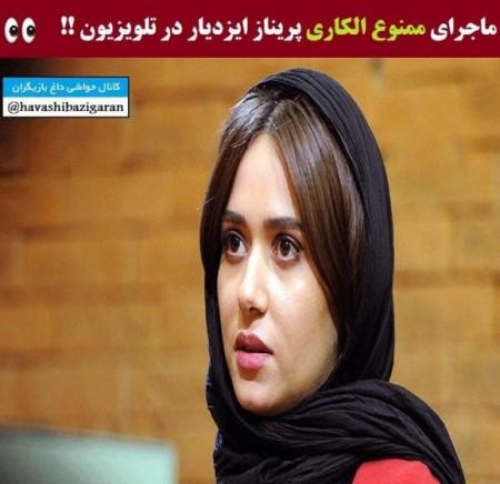 ممنوع الکاری پریناز ایزدیار در تلویزیون