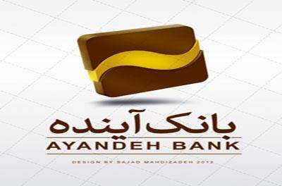 نام بانک آینده در سایت بانک مرکزی درج شد