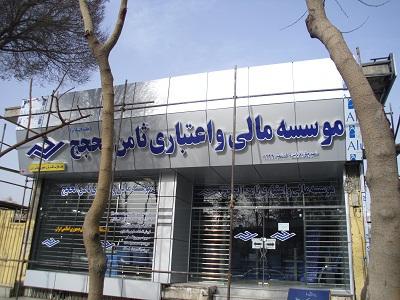 پرداخت سپردههای تا صد میلیون تومان موسسه ثامن از امروز