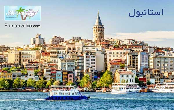 معرفی ویژگی های محبوب تور استانبول