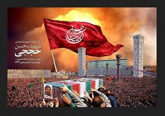 حضور احمدی نژاد ، مجتبی خامنه ای ، محسن هاشمی و … در مراسم شهید حججی