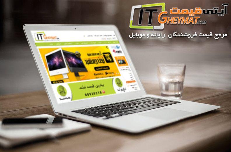 در آی تی قیمت قیمت لپ تاپ و گوشی ارزانتر از بازار