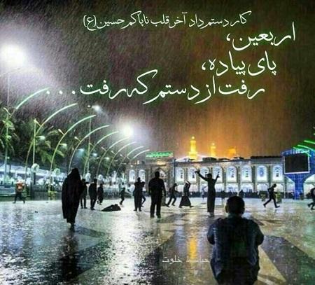 عکس نوشته اربعینی