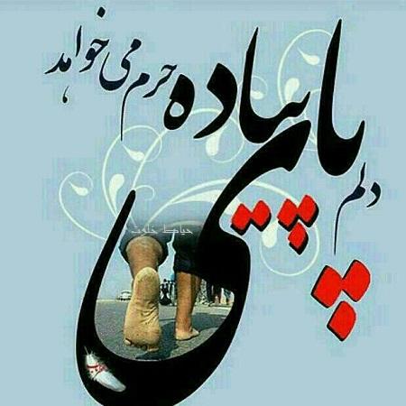 عکس نوشته اربعین ۹۶