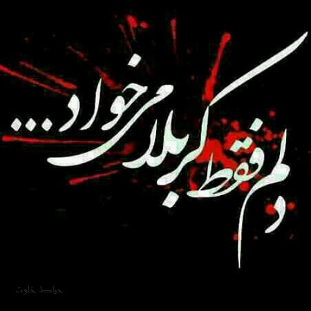 عکس نوشته اربعین مهر ۱۴۰۰