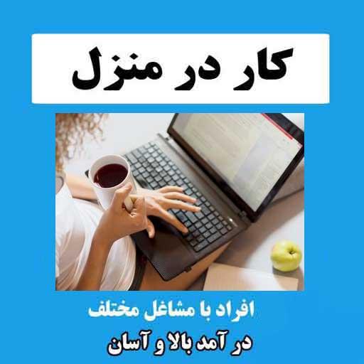 کار در منزل اینترنتی با حقوق روزانه ، استخدام کسب و کار اینترنتی رایگان